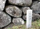 弁慶足形石