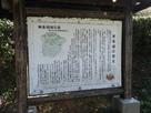 説明板(東条城の歴史)…