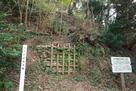 大河内政局幽閉の石窟…