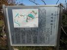 安岐城 説明板
