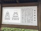 福井城天守案内板…