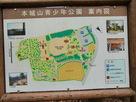 案内板~本城山青少年公園…