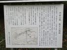 中世山城 医王山城跡