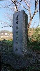 吉田備後守邸跡石碑…