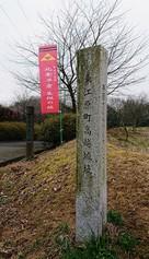 城跡石碑と幟