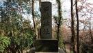 戸崎城 城址碑…