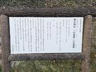 妻山神社鳥居説明板