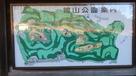 館山公園案内図…