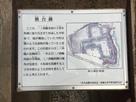 櫓台跡の解説
