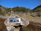 城址と石碑