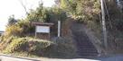 東側登り口