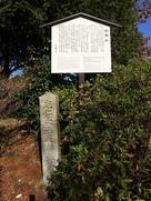 「応仁永正戦跡舟岡山」の石碑…