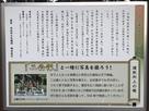 元城町東照宮(引間城) 二公像 案内板…