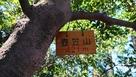壺笠山標示板