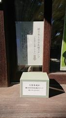 篠山神社 スタンプ台と案内…