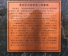 黒田官兵衛孝高と御着城の案内板