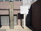 高山右近天主教会堂跡の碑…