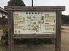 久昌寺隣の公園にあった案内板…