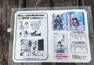山頂ベンチに貼ってあった漫画の紹介