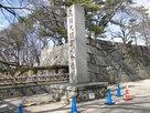正門前の城碑
