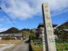 城址の標柱と米田城遠景…