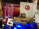 大阿武船の模型