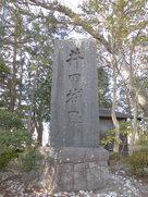 井田城址碑