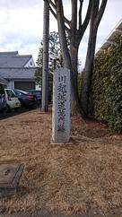 博物館の敷地内に石碑…