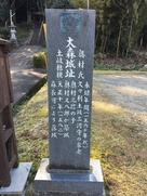 登城口前の石碑…