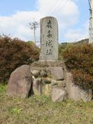 鹿集城址碑