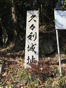 登城口の石碑