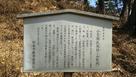山家城の説明板…