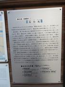 歴史の道 史跡案内-1 高知城…
