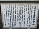 海南自由党結成集会の地(要法寺)…