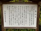 茶臼山(見張り台) 案内版…