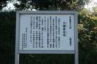 大鐘家住宅の標識…
