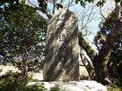 土塁上の城址碑…