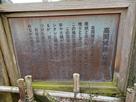 石垣の説明板