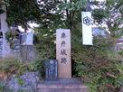 垂井城跡石碑