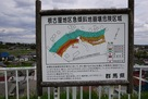 本丸の地崩危険区域の警告板…
