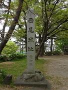 西尾城址碑