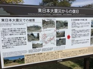 東日本大震災での被害…
