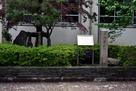 板橋城跡碑 (上板橋小学校内)…