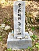 小岩嶽城戦没者慰霊碑…