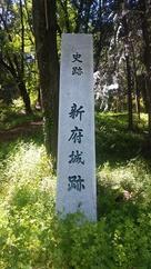 新府城跡の石碑…