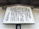 柏原城と清瀧村の案内板…