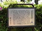 太田道灌座像の案内板…