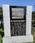 戸田氏鉄公顕彰碑…