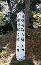 城跡碑  入口