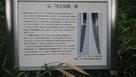伝村正屋敷跡